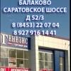 ТД ГЕНЕЗИС (СТО, ремонт,авто сервис,в Балаково)
