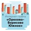 """Районная газета """"Орехово-Борисово Южное"""""""