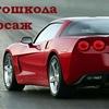 Автошкола «Форсаж» Улан-Удэ