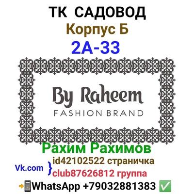 Рахим Рахимов, Москва