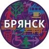 Городские проекты в Брянске