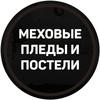 Caдовод Меховые пледы и постели 1Б-09