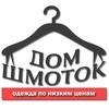 Одежда и обувь по низким ценам Domshmotok.ru