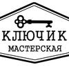 Мастерская Ключик.  Изготовление ключей