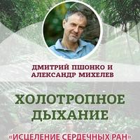 Холотропное дыхание с Дмитрием Пшонко   9-11 апр