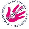"""Волонтёрское движение """"Надежда"""""""