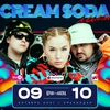CREAM SODA   9.10   КРАСНОДАР