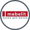 МЕБЕЛИТ | Кухни на заказ в СПб