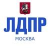 ЛДПР Москва