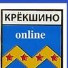 Крекшино онлайн
