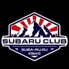 Subaru Club ЮВАО