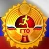 ГТО Барнаул