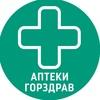 Команда аптек ГОРЗДРАВ