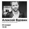 Январский акустический концерт Алексея Вдовина