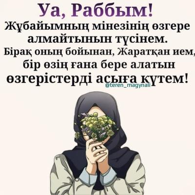 Айнур Орынбай, Актау