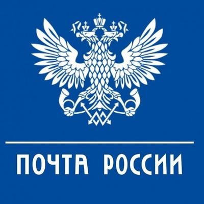 Почта-России Курьерская-Служба-Новокуйбышевск, Самара
