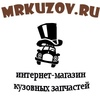 Мистер Кузов | Итернет-магазин запчастей
