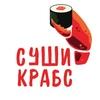 Суши Крабы   Доставка в Витебске