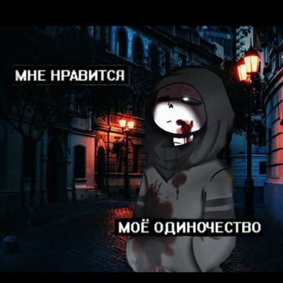 Миля'бля Дайненко, Москва