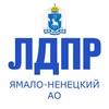 ЛДПР Ямало-Ненецкий автономный округ