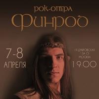"""Рок-опера """"Финрод"""" 2021"""
