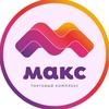 ТК МАКС | Саранск