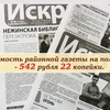 Gazeta Iskra