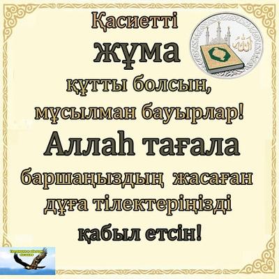 Дощанов Бахытжан, Омск