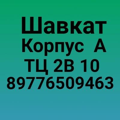 Шавкат Хамрокулзода, Москва