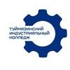 Туймазинский  Индустриальный Колледж (ТИК)