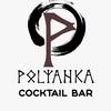 POLYANKA, bar&kitchen