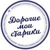"""""""ДОРОГИЕ МОИ СТАРИКИ"""" АНО"""