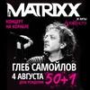 04.08 | Глеб Самойлов & The MATRIXX на корабле