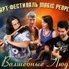 Арт-фестиваль MAGIC PEOPLE Волшебные Люди