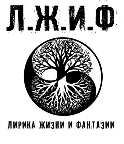 Лжиф Рок, Москва