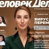 """Бизнес издание """"Человек Дела"""" Новосибирск"""