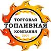 Торговая Топливная Компания Красноуфимск