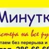 Минутка Екатеринбург