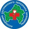 БРОО Ассоциация сестринского персонала Брянщины
