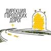 Дирекция городских дорог   Тамбов