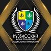 Фонд Кузбасский