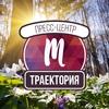 ТРАЕКТОРИЯ - пресс-центр КГПК