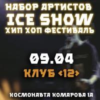 ★ Хип Хоп Фестиваль | 09.04 ICE SHOW ВОРОНЕЖ ★