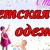 ДЕТСКАЯ ОДЕЖДА ТК САДОВОД КОРПУС Б 2Д-99
