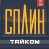 "СПЛИН | Нижний Новгород | 29 марта/КЗ ""Юпитер"""
