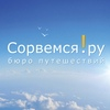 Сорвемся.ру - Люди летают