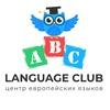 "Английский в Севастополе. ""ABC language club"""