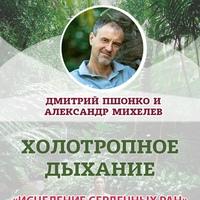 Холотропное дыхание с Дмитрием Пшонко | 9-11 апр