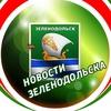 Новости Зеленодольска - Берегите себя