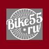 Bike 55 (велосипеды, самокаты, запчасти)